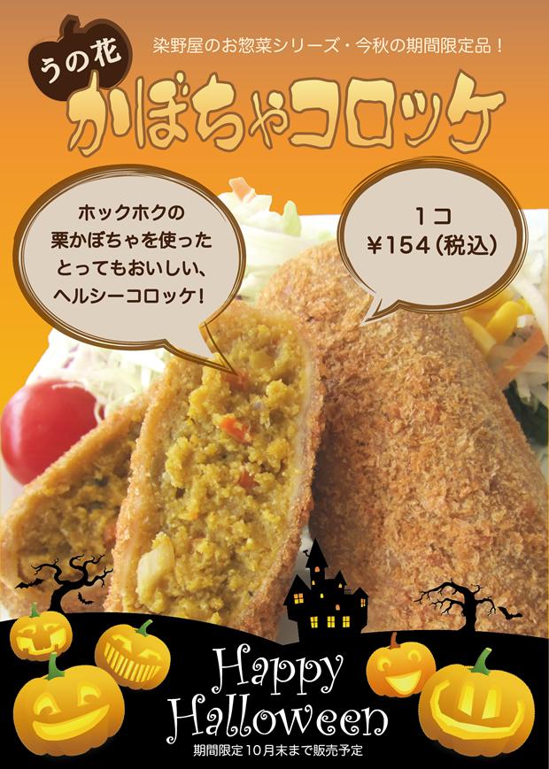 豆腐通販でいかが?栗かぼちゃがホクホク!うの花かぼちゃコロッケです。10月末までの期間限定商品!