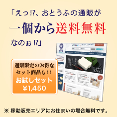染野屋の豆腐通販サイト